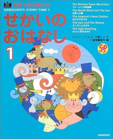 英語で読み聞かせ せかいのおはなし〈1〉 (Kids selection―Sanseido's story time),英語,絵本,