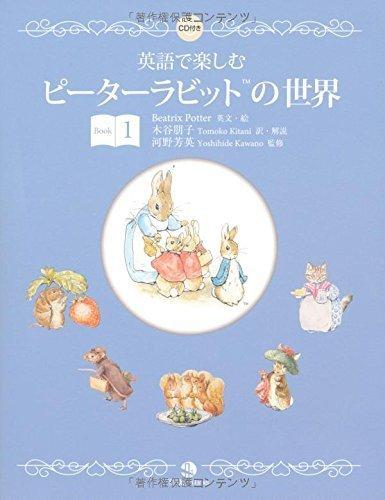 英語で楽しむピーターラビットの世界 Book1,英語,絵本,