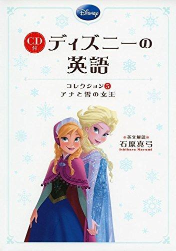 CD付 ディズニーの英語 (コレクション5 アナと雪の女王) (CD付書籍),英語,絵本,
