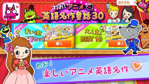 わお! アニメ英語名作童話30,英語,絵本,