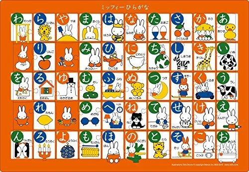 50ピース ミッフィーひらがな ピクチュアパズル,ジグソーパズル,おすすめ,選び方