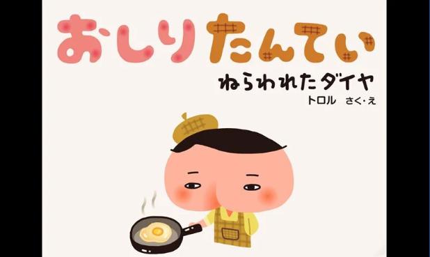 おしりたんてい〜ねらわれたダイヤ〜,絵本,読み聞かせ,アプリ