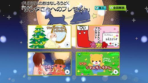 クリスマスのお話朗読アプリ「サンタさんへのプレゼント」,絵本,読み聞かせ,アプリ