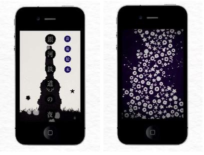 音楽絵本・銀河鉄道の夜 (ポケット),絵本,読み聞かせ,アプリ