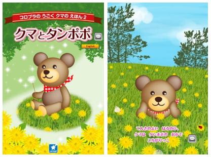 クマとタンポポ for iPhone,絵本,読み聞かせ,アプリ