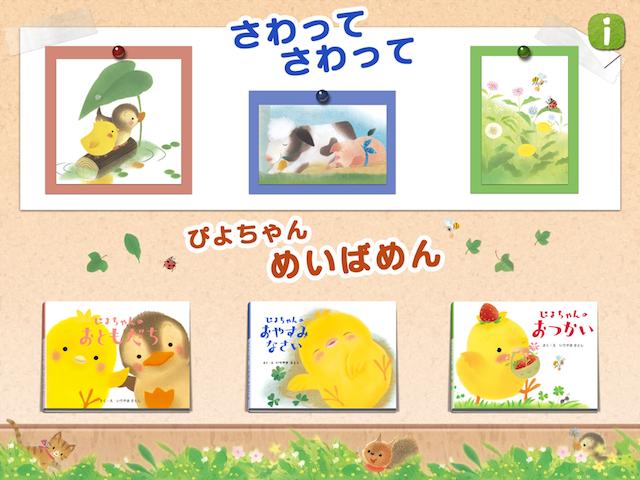いりやまさとしさんのぴよちゃんシリーズのアプリ,絵本,読み聞かせ,アプリ