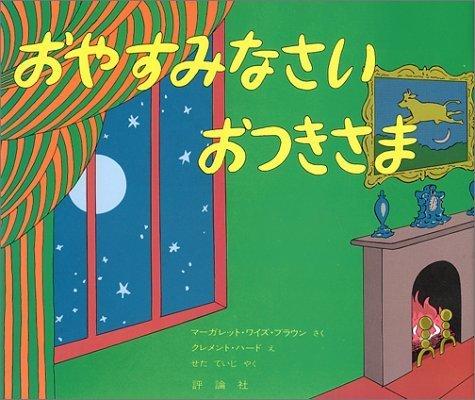 おやすみなさいおつきさま (評論社の児童図書館・絵本の部屋),読み聞かせ,絵本,おすすめ