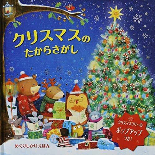 クリスマスのたからさがし (めくりしかけえほん),読み聞かせ,絵本,おすすめ