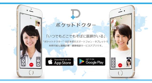 ポケットドクター アプリ,スマホ,便利,アプリ