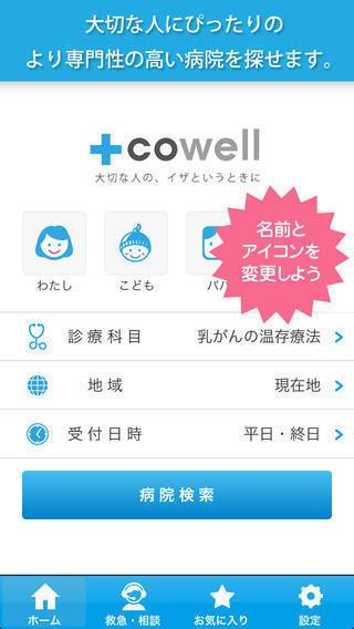 cowell 画面イメージ,スマホ,便利,アプリ