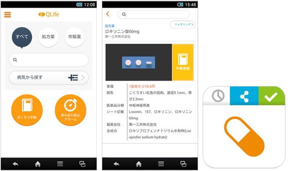 画面イメージ,スマホ,便利,アプリ