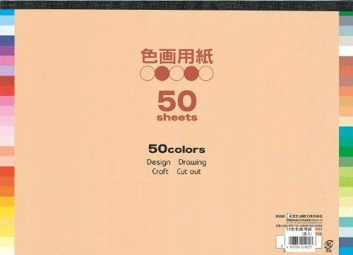 エヒメ紙工 色画用紙 EI-50-50 B4 50色入,手作り, メダル,