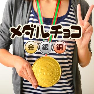 メダル箱入チョコ,手作り, メダル,