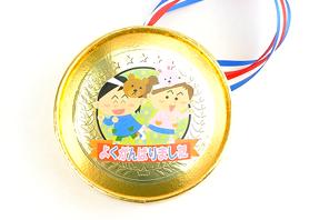 よくがんばりましたメダル,手作り, メダル,