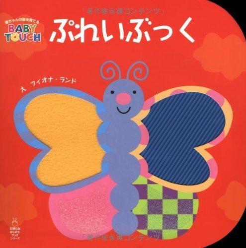 ぷれいぶっく (主婦の友はじめてブックシリーズ),絵本,おすすめ,1歳