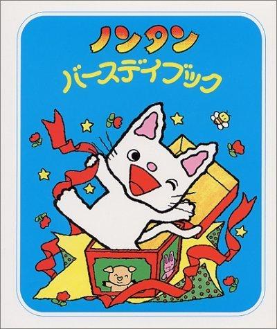 ノンタン バースデイブック (ノンタンといっしょ),絵本,おすすめ,1歳