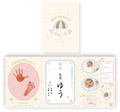 おたんじょうきろく 命名紙セット,赤ちゃん,手形,足形