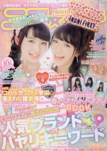 ニコ☆プチ 2016年 04 月号 [雑誌],小学生,人気,雑誌