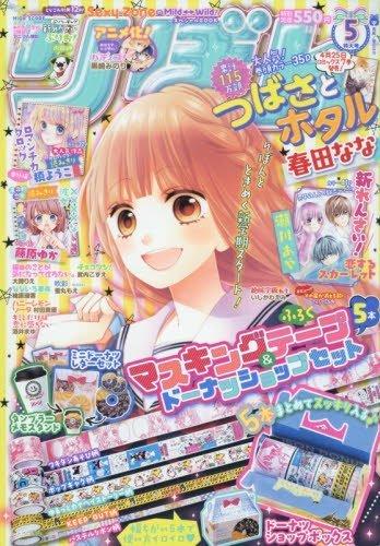 りぼん 2016年 05 月号 [雑誌],小学生,人気,雑誌
