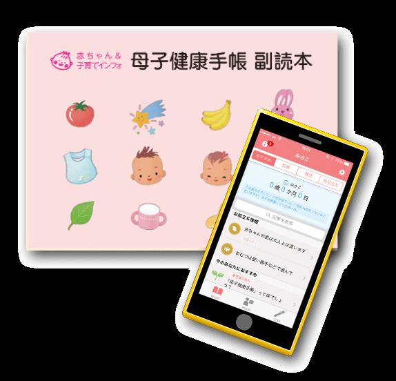 【2】母子健康手帳 副読本アプリ,アプリ,赤ちゃん,