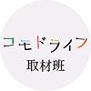 コモドライフ取材班の丸ロゴ,