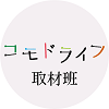 コモドライフ取材班の丸ロゴ,お腹,赤ちゃん,