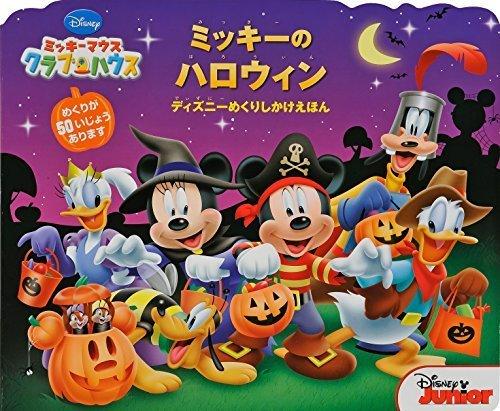 ミッキーマウスクラブハウス:ミッキーのハロウィン (ディズニーめくりしかけえほん),ハロウィン, 絵本,