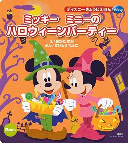 ミッキー ミニーの ハロウィーンパーティー (ディズニーブックス) ディズニーぎょうじえほん (ディズニーブックス ディズニーぎょうじえほん),ハロウィン, 絵本,