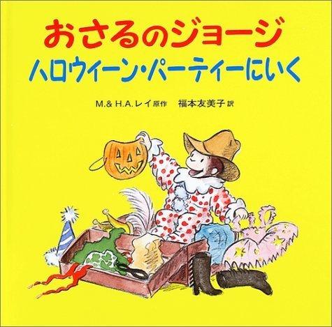 おさるのジョージ ハロウィーン・パーティーにいく,ハロウィン, 絵本,