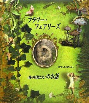フラワー・フェアリーズ(花の妖精たち)のお話 (とびだししかけえほん),飛び出す,絵本,