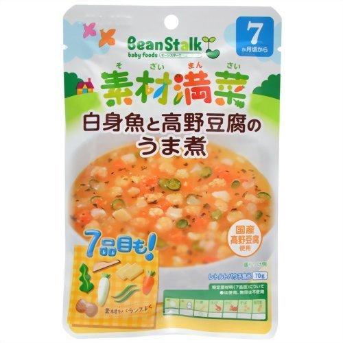 ビーンスターク 白身魚と高野豆腐のうま煮 70g 7ヵ月頃から,離乳食,鉄分,