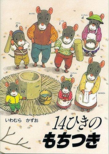 14ひきのもちつき (14ひきのシリーズ),絵本,おすすめ,3歳