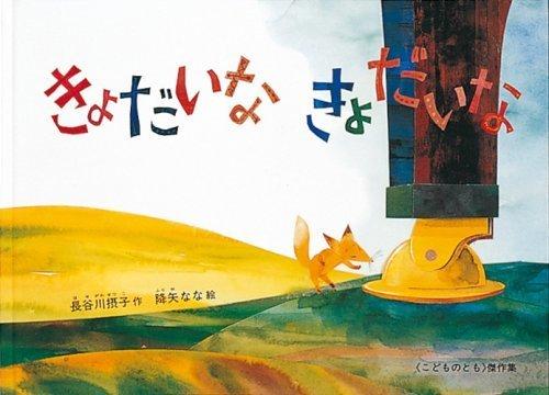 きょだいな きょだいな (こどものとも傑作集),絵本,おすすめ,3歳