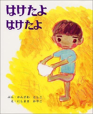 はけたよはけたよ (創作えほん 3),絵本,おすすめ,3歳
