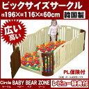 ベビーサークル ベビーベアゾーン【ベージュブラウン】BABY BEAR ZONEパネル6枚set 【RCP】,ベビーサークル,おすすめ,