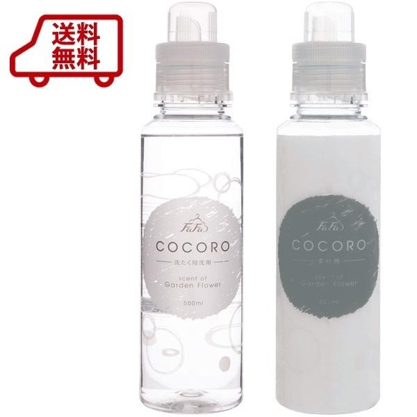 ファーファココロ 洗たく用洗剤+柔軟剤,ファーファ,柔軟剤,