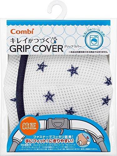 コンビ Combi キレイがつづく GRIP COVER スターネイビー 洗濯機で丸洗い可能,ベビーカー,ハンドルカバー,