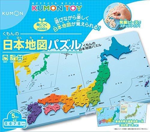 くもんの日本地図パズル,知育玩具,5歳,おすすめ