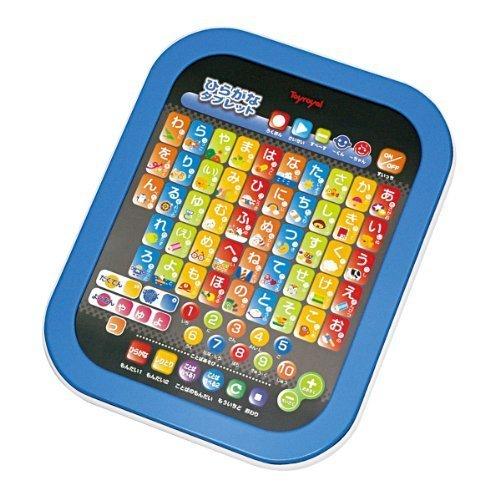 ひらがなタブレット スカイブルー No.8882,おもちゃ,パソコン,