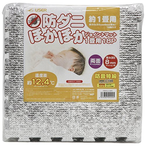 アルミ ジョイントマット プレイマット 防ダニ 保温シート お徳用 18枚セット (1畳) 超厚手8mm 防寒 防音 U-Q492,赤ちゃん,ジョイントマット,