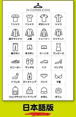 衣装ラベル 衣装ケース ラベル 24枚セット A4 日本語 (白),子供服,収納,