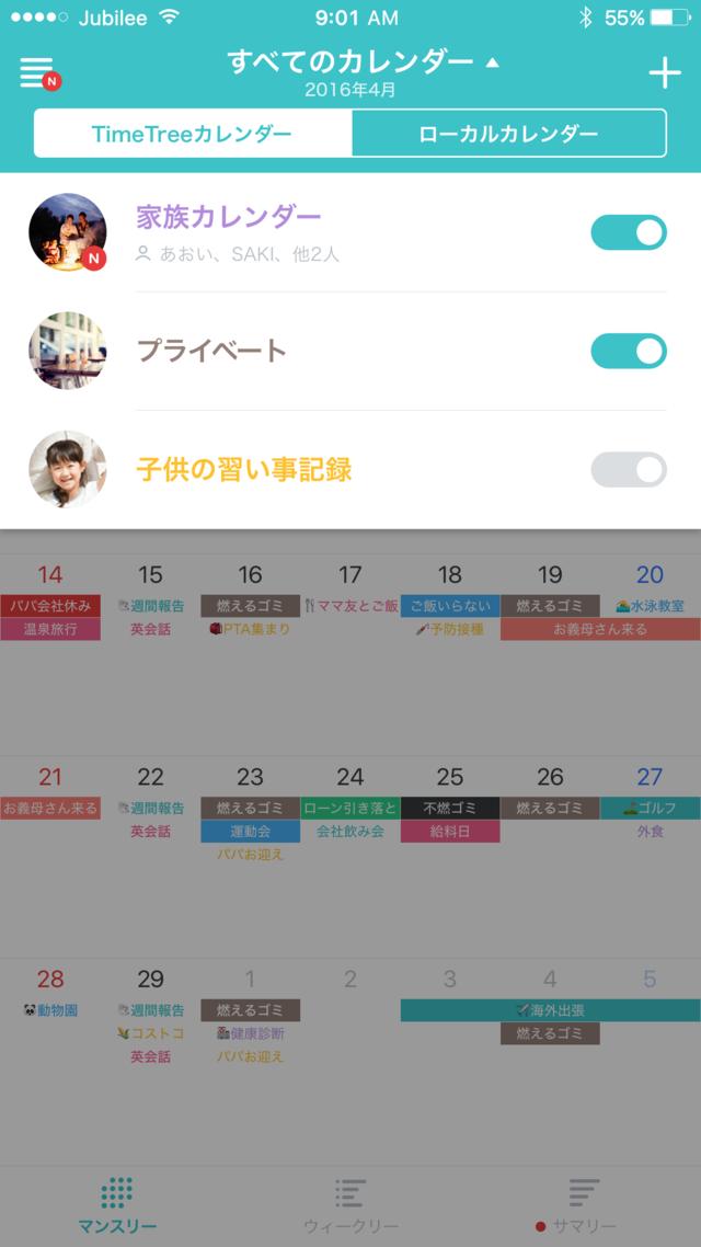 TimeTreeカレンダー共有,スケジュール管理,ダブルブッキング,アプリ