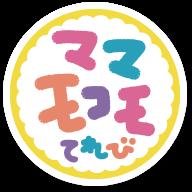 モコモてれびのロゴ,育児,番組,テレビ