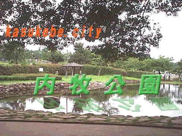 内牧公園,埼玉県,アスレチック,公園