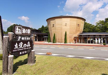 道の駅「那須高原友愛の森」,関東,おすすめ,道の駅