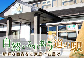 道の駅「つどいの郷むつざわ」,関東,おすすめ,道の駅