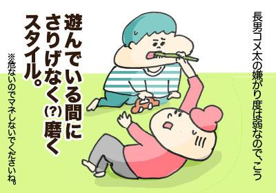 歯磨き1,歯磨き,マンガ,コメタパン