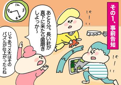 歯磨き7,歯磨き,マンガ,コメタパン