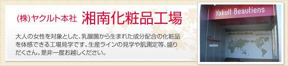 湘南化粧品工場,工場見学,人気,神奈川県