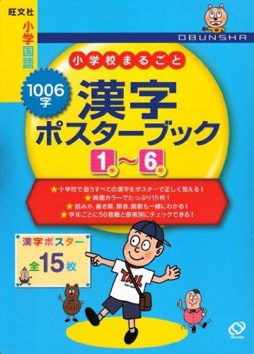 小学校まるごと1006字漢字ポスターブック1~6年,学習,ポスター,